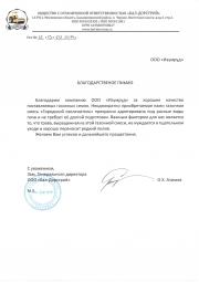 Отзыв о газонах от ООО Бал-Дорстрой