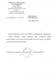 Отзыв о газонных травах от ООО Астория