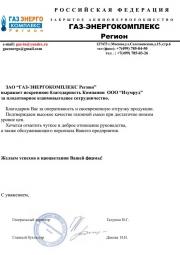 Отзыв о газонах от ОАО Газ-энергокомплекс