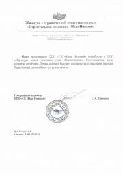 Отзыв о смеси газонных трав от Наш Нижний