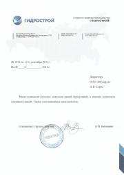 Отзыв о газонной траве от ООО Гидрострой